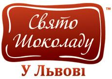 Свято шоколаду 2012