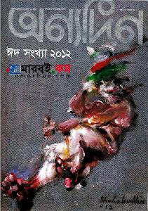anyadin eid sangkha 2012