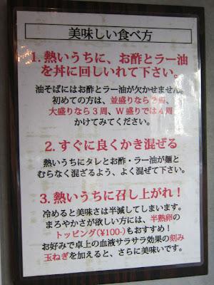 店内に貼られた油そばの食べ方の解説