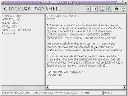 cracklab dvd 2014