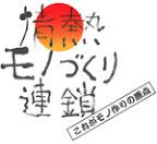 """ロダン21【動画】情熱モノ作り連鎖"""""""