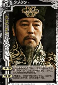 Fu Wan