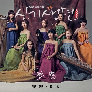 MIJI - New Tales of Gisaeng OST Part 1