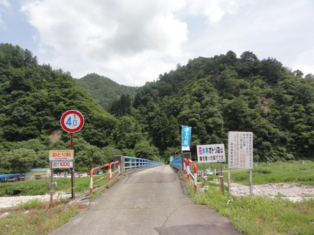 飯士山 いいじやま 神弁橋