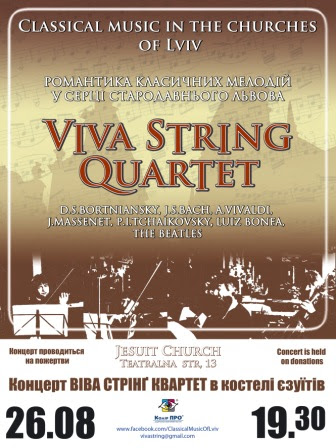 Концерт Viva String Quartet
