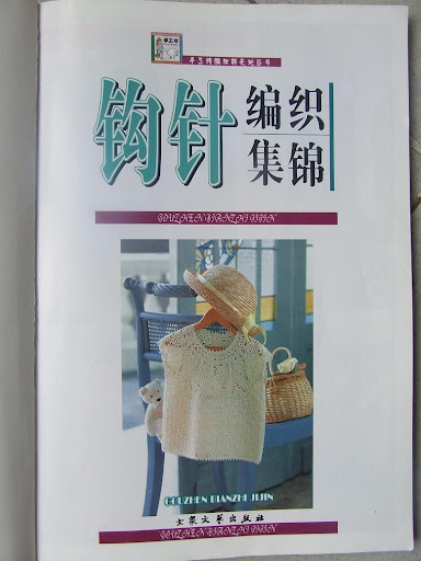 Sách đan móc đây chị em ơi! - Page 6 DSCF5900