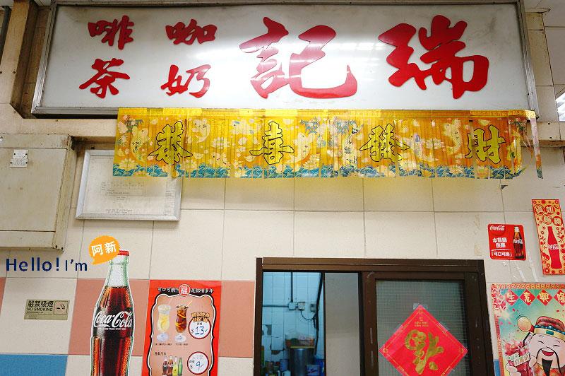 香港瑞記咖啡,瑞記咖啡,上環瑞記咖啡,香港菜市場咖啡館-5