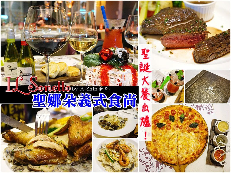 台中義大利式餐廳-IL Sonetto 聖娜朵義式食尚