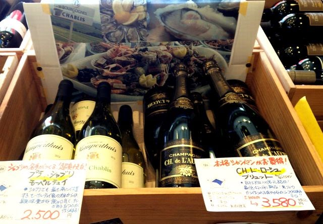 和食にお刺身に合わせるワイン
