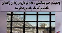 Image result for مرگ یک زندانی بیمار در زندان مرکزی زاهدان