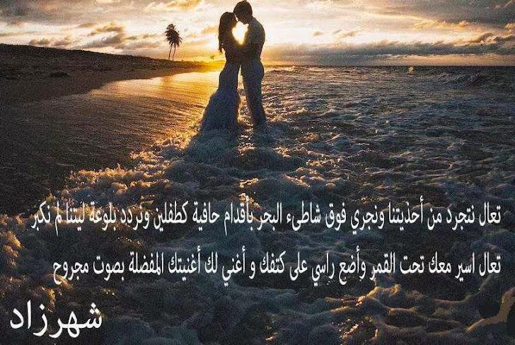 شهرزاد الخليج : فوق شاطئ البحر !