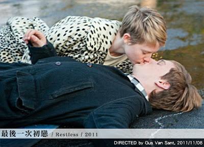 【最後一次初戀】Restless 劇照