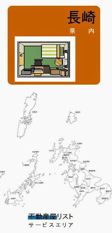 長崎県内の不動産屋情報・記事概要の画像