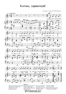 """Песня """"Ёлочка, здравствуй!"""" Ю. Михайленко: ноты"""