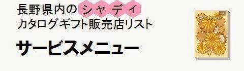 長野県内のシャディカタログギフト販売店情報・サービスメニューの画像