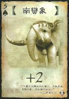Nanman Elephant