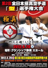 "2o. - Zen Nihon  ""KATA""  28.04.2012"
