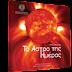 Το Άστρο της Ημέρας, Διονύσης Σιμόπουλος (Android Book by Automon)