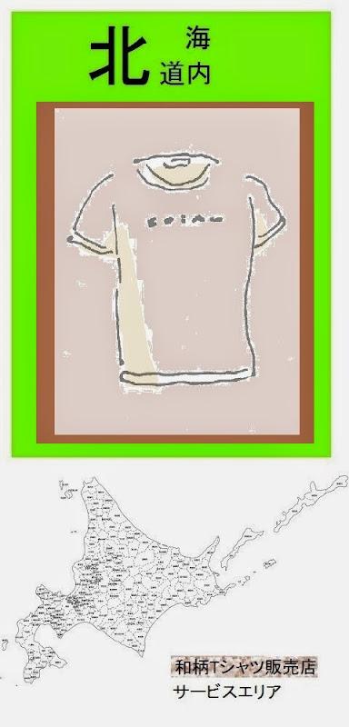 北海道内の和柄Tシャツ販売店情報・記事概要の画像
