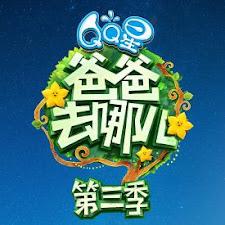 Bố Ơi, Mình Đi Đâu Thế Trung Quốc - Season 3