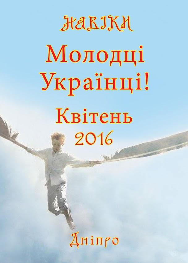 Молодці Українці! Квітень 2016
