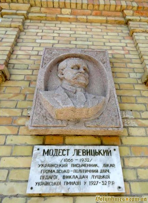 Меморіальна табличка на будинку де працював Модест Левицький