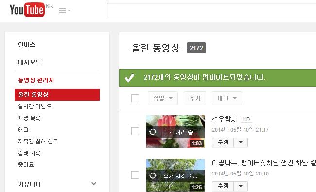 유튜브 브랜드를 위한 인트로 동영상만들어서 업데이트하는 방법