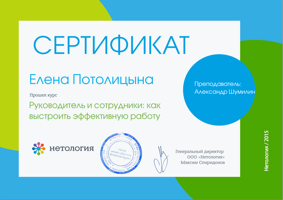 сертификат Нетология эффективная работа с сотрудниками