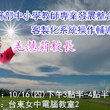 20141016毛慧莉校長客製化平台研習