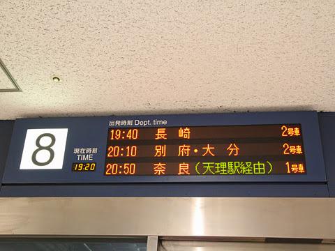 名鉄バス「グラバー号」 名鉄BC 行先案内LED