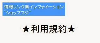情報リンク集インフォメーション~ショップフジ~_利用規約・タイトルの画像