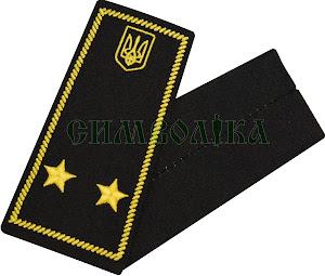 Погони / митна служба/  інспектор 3 рангу / чорні