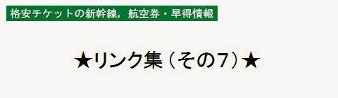 格安チケットの新幹線,航空券・早得情報_リンク集7・タイトルの画像
