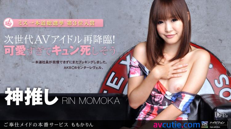 1Pondo.Drama.Collection.070211_128.Rin.Momoka