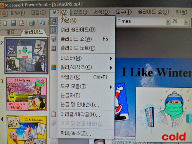 PCs in Korean, workplace computers in Korea, teaching English in Korea, what is it like teaching English in Korea, teaching schedule in Korea, English lesson plans in Korea