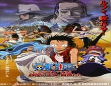 فيلم One Piece: Episode of Alabaster - Sabaku no Ojou to Kaizoku Tachi