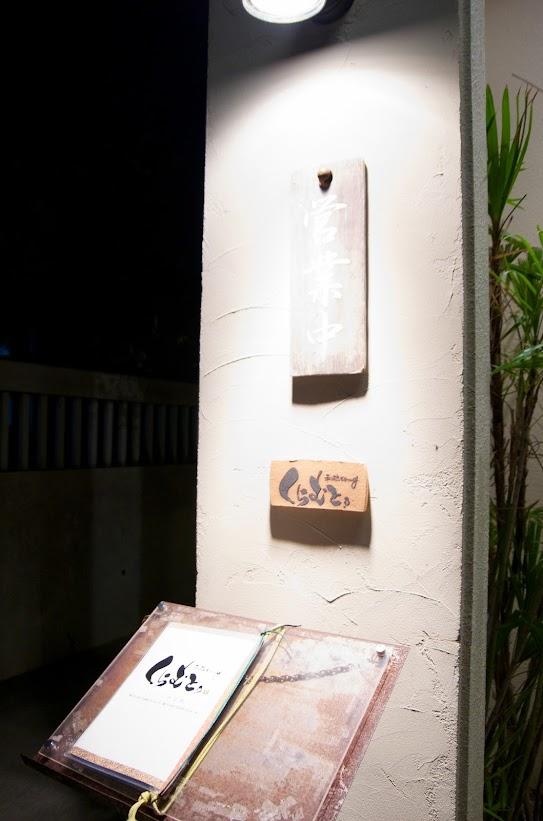 琉球料理と和ダイニング「くらむとぅ」(糸満市)