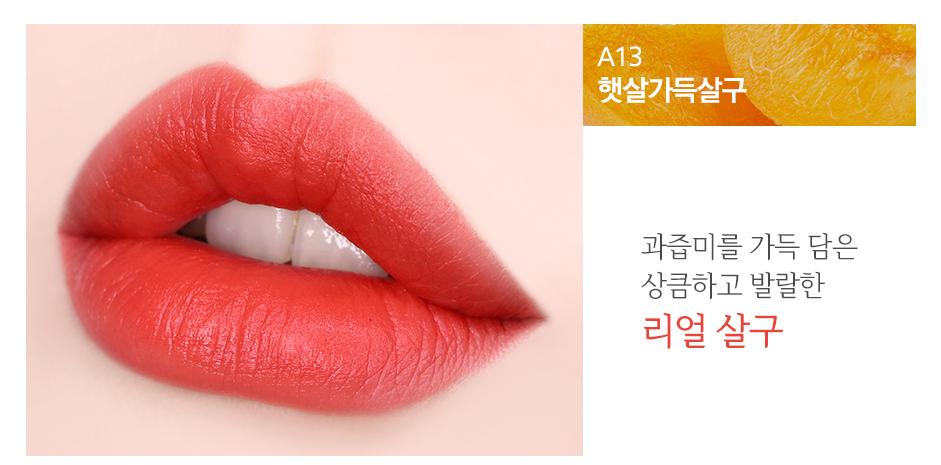 sonBlack Rouge Air Fit Velvet Tint Dry Fruit A13 Juicy apricot