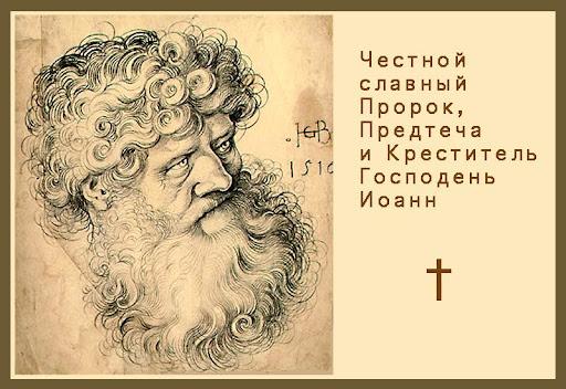 Cвятой Пророк, Креститель и Предтеча Господень Иоанне, моли Бога о нас!