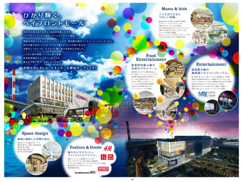 A168.【徳島】グランドオープン02.jpg