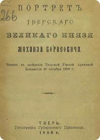 скачать книгу Портрет тверского великого князя Михаила Борисовича