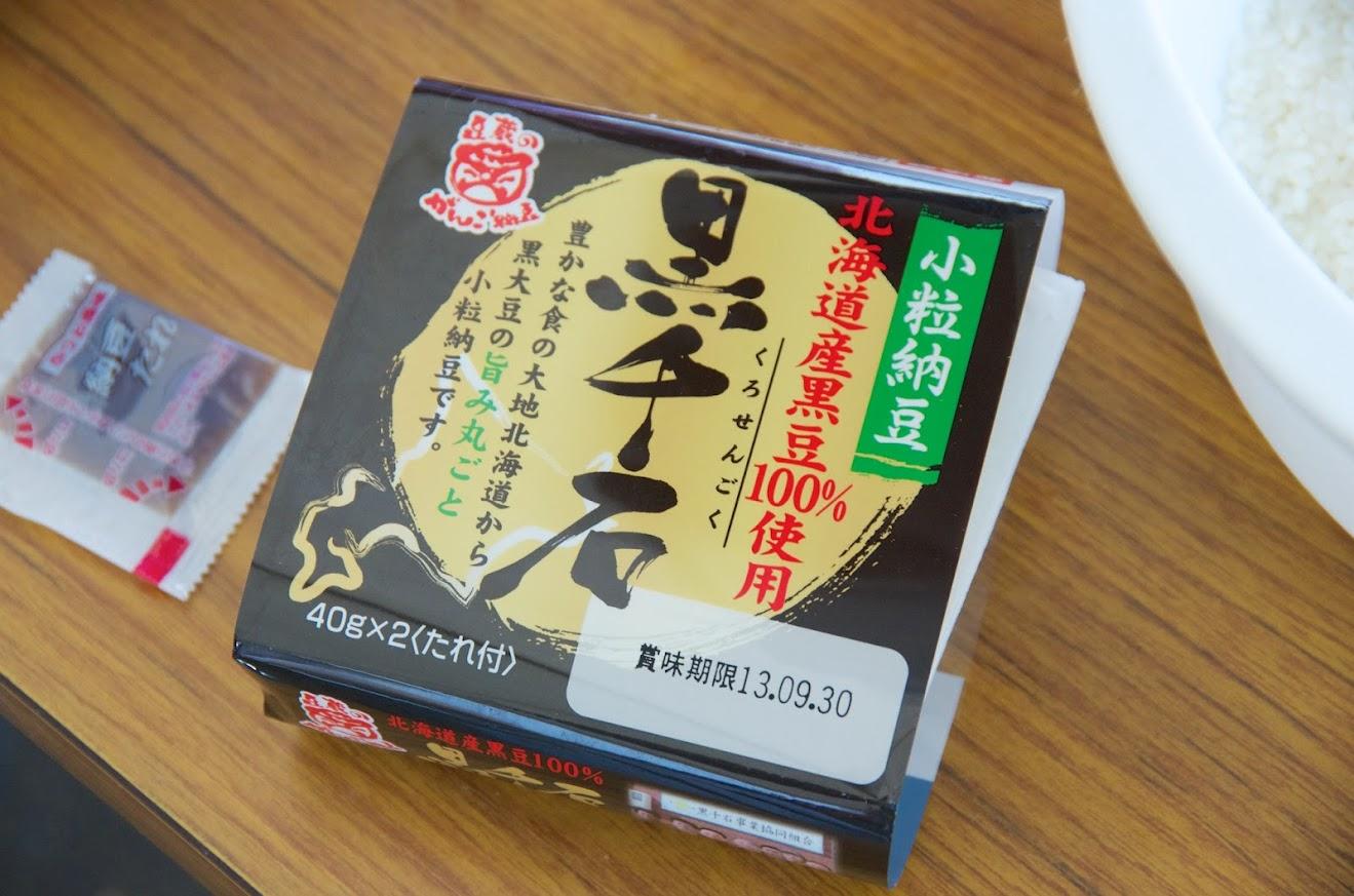 黒千石大豆納豆