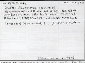 ビーパックスへのクチコミ/お客様の声:trinityca3 様(京都市南区)/ホンダ ステップワゴン