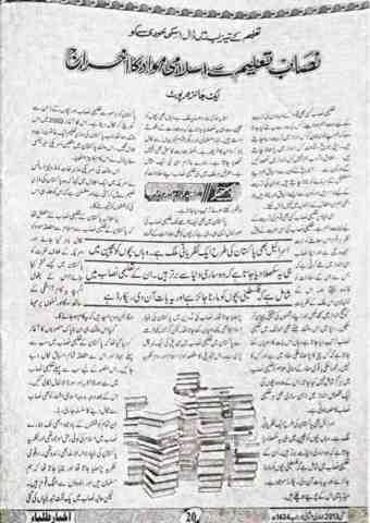 Nai nasal aur hamara nizam e taleem – Amjad Islam Amjad