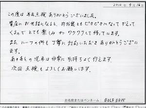 ビーパックスへのクチコミ/お客様の声:GOLF ED35 様(京都市西京区)/VW GOLF GTI ED35