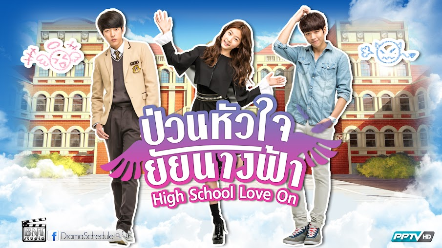 High School Love On ป้วนหัวใจ ยัยนางฟ้า ( ตอนแรก ) [พากย์ไทย]