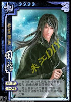 Tian Yu