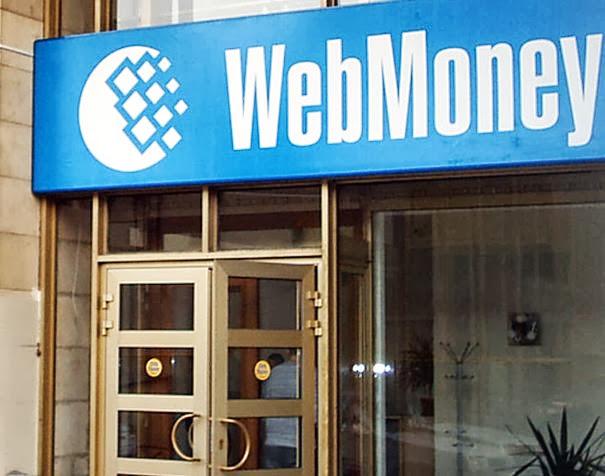 офис webmoney