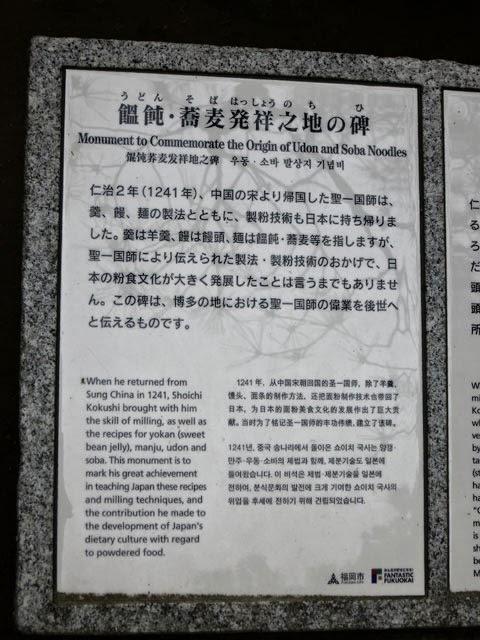 饂飩蕎麦発祥の地の碑