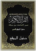 تحميل تنزيل برنامج المصحف الشريف الرقمي quran flash برابط مباشر
